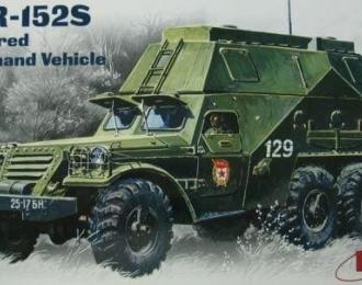 Сборная модель БТР -152С подвижный командный пункт