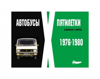 """Альбом """"Автобусы Х пятилетки"""" (1976-1980)"""