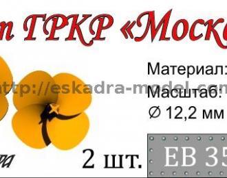 Винт 4-х лопастной для ГРКР Москва, диаметр 12,2 мм, 2 шт.