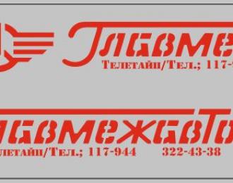 Набор декалей 0004 Главмежавтотранс ALKA (вариант 1), красные (200х50)