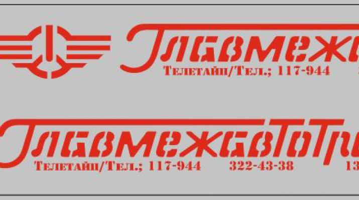 Набор декалей Главмежавтотранс ALKA (вариант 1), красные (200х50)