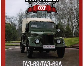 Журнал Автолегенды СССР 11 - Горький 69 / 69А
