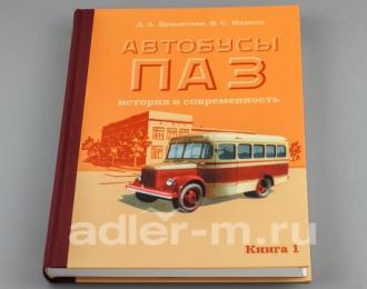 Павловский автобус. История и современность. Книга 1