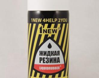 Жидкая резина аэрозоль Белая 400 мл (в баллоне)