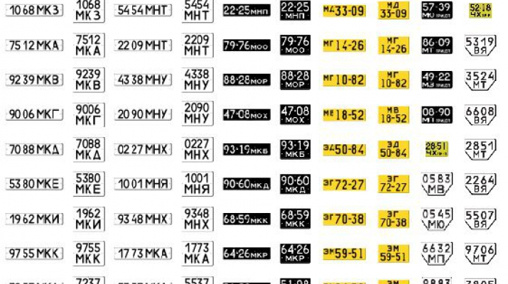 Набор декалей Номерные знаки грузовики, трактора, прицепы (100х140)