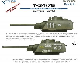 Декаль Советский средний танк Т-34 УЗТМ Часть 2