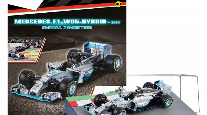 MERCEDES F1 W05 HYBRID Льюиса Хэмилтона (2014), Formula 1 Auto Collection 40