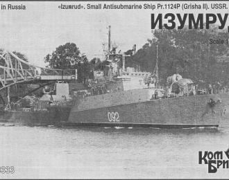 """Сборная модель Советский ПСКР Пр. 1124П """"Изумруд"""" (1974г.)"""