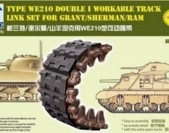 Сборная модель Type WE210 Double I workable track linkset for Sherman/Grant/Ram