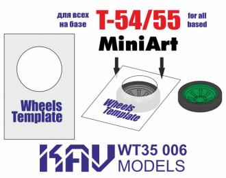 Шаблон для окраски катков Т-54/55 (MiniArt) 2 шт