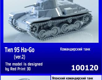 Сборная модель Японский командирский танк Тип 95 Ha-Go (вар. 2)