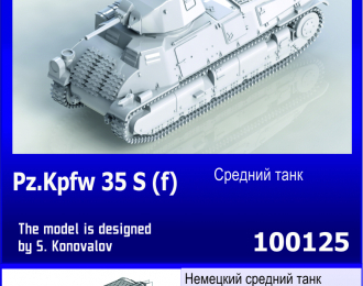 Сборная модель Немецкий средний танк 35 S 739 (f)