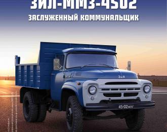 ЗИЛ-ММЗ-4502 самосвал, Легендарные Грузовики СССР 2