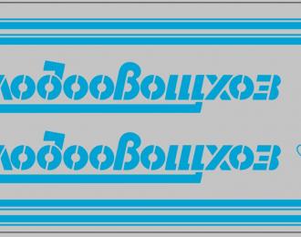 Набор декалей Минплодовощхоз ALKA (вариант 2) (200х70), голубой