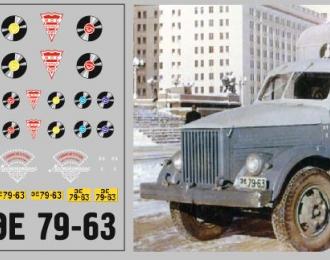 """Набор декалей 0240 Фургон """"Пластинки"""" (100х70)"""