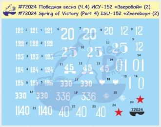 """Декаль Победная весна (ч.4) ИСУ-152 """"Зверобой"""" (2) Советская броня в Берлинской операции, 1945 г."""