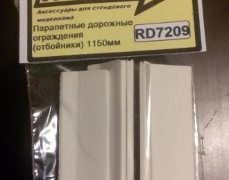 Блоки ж/б дорожных разграждений (отбойники) прямые 3500*1150, комплект 5 шт., серый