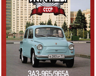 Журнал Автолегенды СССР 17 - ЗАЗ 965/965А
