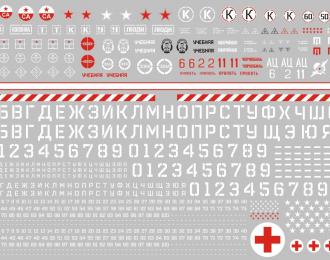 Набор декалей Надписи, символика, дублирующие номера для военных грузовиков, 210 х 148