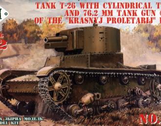 Сборная модель Танк Т-26 завода «Красный пролетарий» с цилиндрической башней и пушкой КТ-28 (с резиновыми траками)