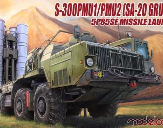 Сборная модель Российский зенитно-ракетный комплекс С-300ПМУ S-300 PMU1/PMU2 (SA-20 Grumble), 5P85SE Missile Launcher