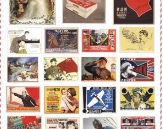 Набор декалей плакаты и афиши для оформления диорам, 100 х 135 мм (обратная декаль)  ТИП 13