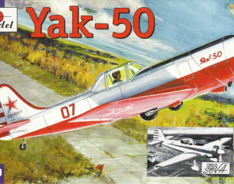 Сборная модель Советский спортивно-тренировочный самолёт Як-50 / 50-2