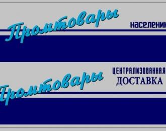 Набор декалей Промтовары ОДАЗ-794 (200х100)