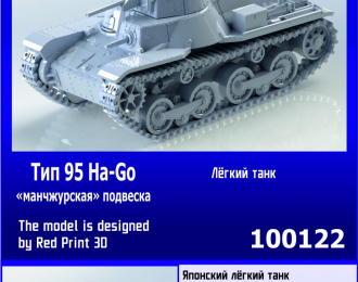Сборная модель Японский лёгкий танк Тип 95 Ha-Go (манчжурская подвеска)