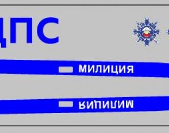 Набор декалей ДПС/Милиция для Priora хэтчбек (ранний), вариант 2