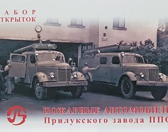 Набор открыток Пожарные автомобили Прилукского завода ППО (часть 1)