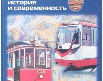 Книга Петербургский трамвай. История и современность