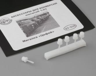 """Мигалка """"Цефей"""" 5шт, белый"""