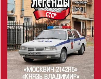МОСКВИЧ-2142R5 Князь Владимир, Милиция СССР 11, белый
