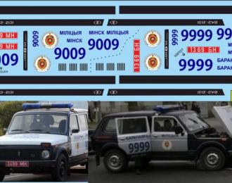 Набор декалей Волжский автомобиль 2131 Нива Милиция Беларусь