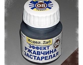 Эффект Ржавчина застарелая 25мл.