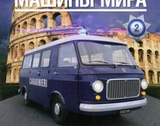 Журнал Полицейские Машины Мира, FIAT 238 Minivan Carabinieri
