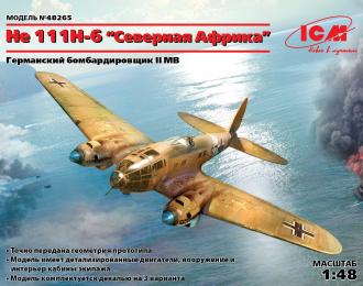 """Сборная модель He 111H-6 """"Северная Африка"""", Германский бомбардировщик ІІ МВ"""