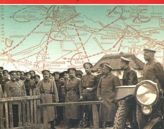 Книга «Варшавское сражение. Октябрь 1914» - Нелипович С.Г.
