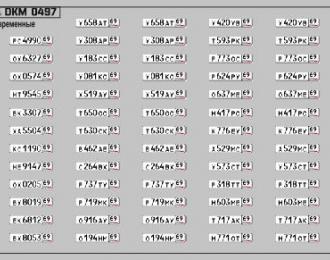 Набор декалей Номерные знаки России Тверская область (100х70)
