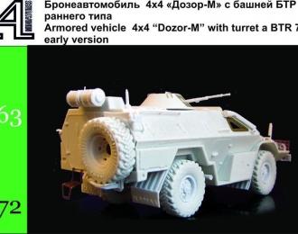 """Сборная модель Бронеавтомобиль 4х4 """"Дозор -М"""" с башней БТР-70 раннего типа"""