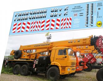 Набор декалей Кран Галичанин 32 тонны