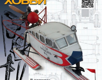 Журнал М-Хобби № 09/2021