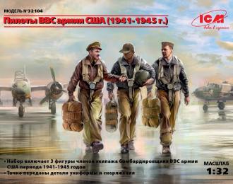 Сборная модель Фигуры, Пилоты ВВС армии США (1941-1945 г.)
