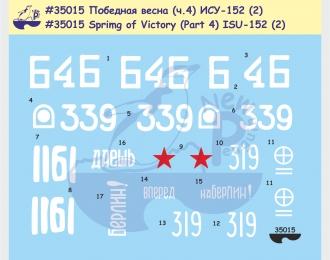 """Декаль Победная весна (ч.4) ИСУ-152 """"Зверобой"""" (2) Маркировка и обозначения советской брони, весна 1945 г."""