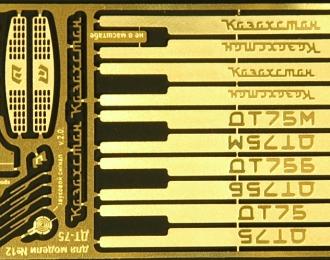 Фототравление Набор логотипов для модели ДТ-75 (№12)
