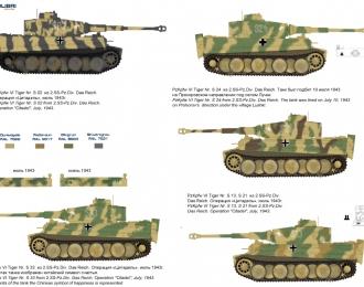 Декаль для Pz  VI  Tiger I  -  Part IV  SS-Pz.Div- Das Reich