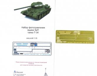 Фототравление Советский средний танк Т-34/85 (Ящик ЗиП)