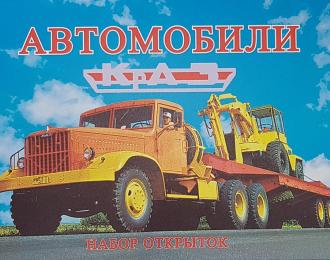 Набор открыток КРАЗ