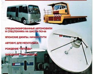 Журнал Автомобильный Моделизм 6/2003